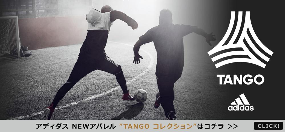 TANGOコレクションのアイテム一覧はこちら