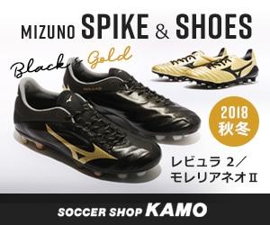 【サッカーショップKAMO】ミズノ スパイク&シューズ