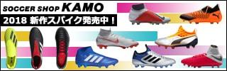 【サッカーショップKAMO】スパイク&シューズ特集