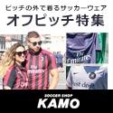 【サッカーショップKAMO】オフピッチ特集