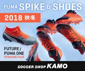 【サッカーショップKAMO】プーマ スパイク&シューズ