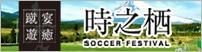 時之栖サッカーフェスティバル