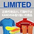 国内KAMO限定商品