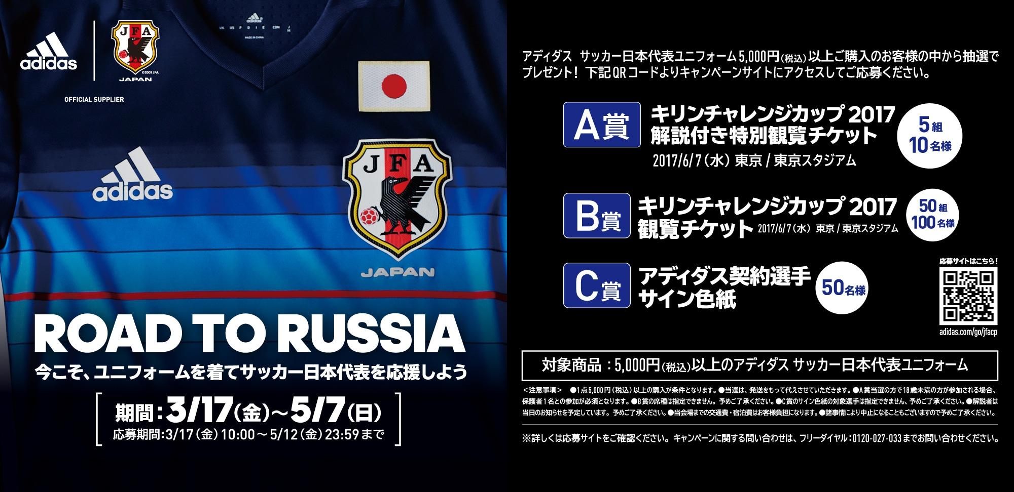 アディダス日本代表応援キャンペーン