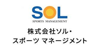 株式会社ソル・スポーツ マネジメント