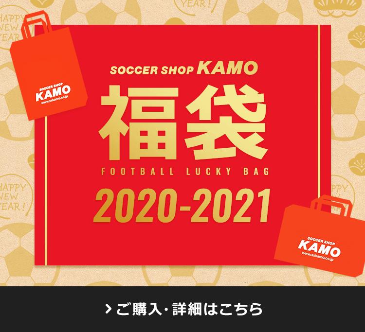 サッカーショップKAMOの福袋