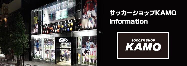 サッカーショップKAMOからのお知らせ