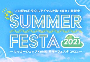 サッカーショップKAMO「SUMMER FESTA 2021」