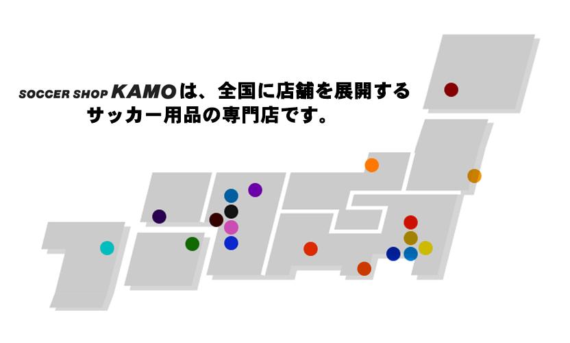サッカーショップKAMOは、全国に店舗を展開するサッカー用品の専門店です。