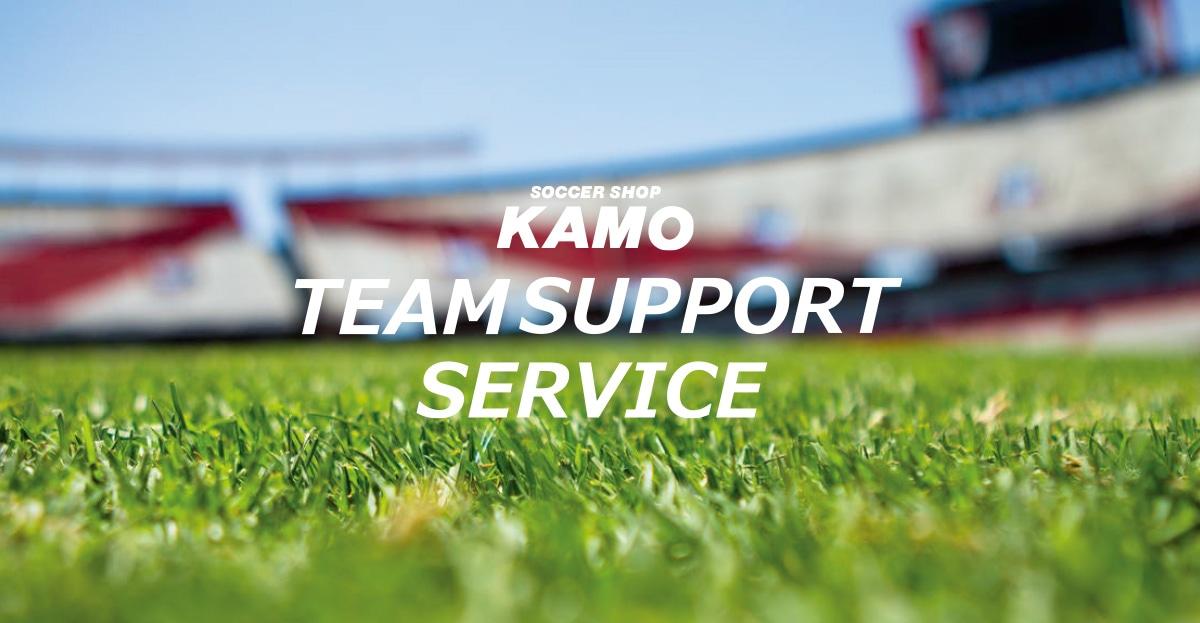 KAMOチームサポート