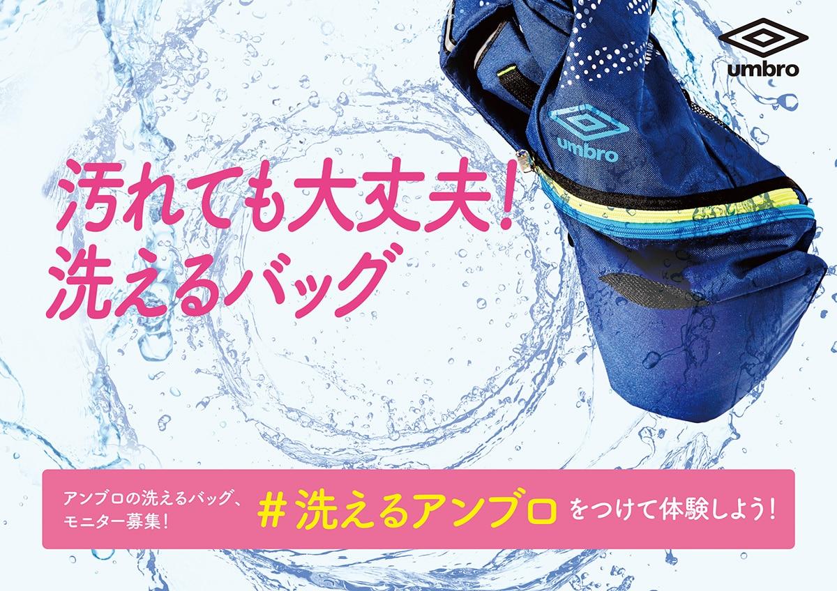 アンブロ「洗えるバッグ」モニター キャンペーン