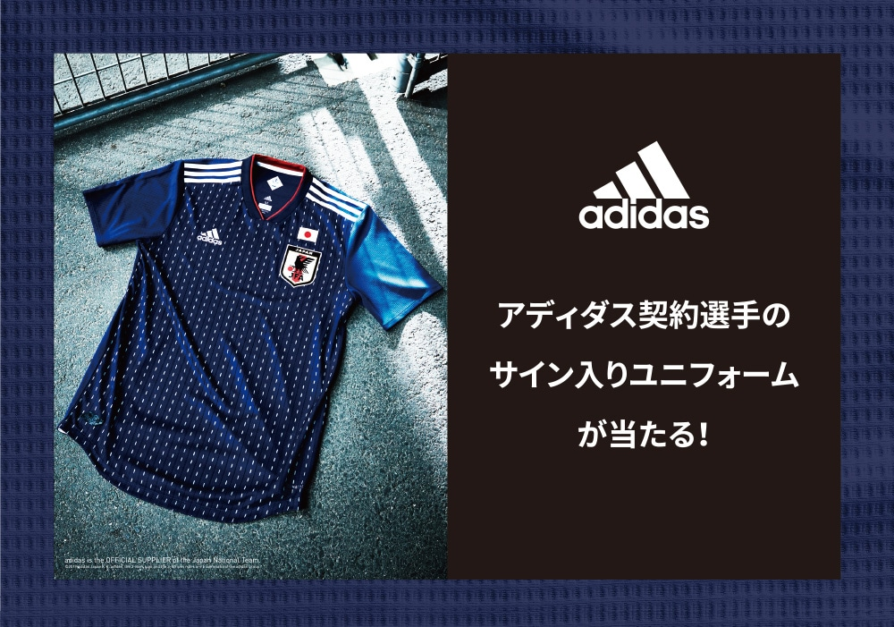 adidas 日本代表キャンペーン