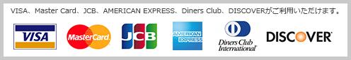 VISA、Master Card、JCB、AMERICAN EXPRESS、Diners Club、DISCOVERがご利用いただけます。
