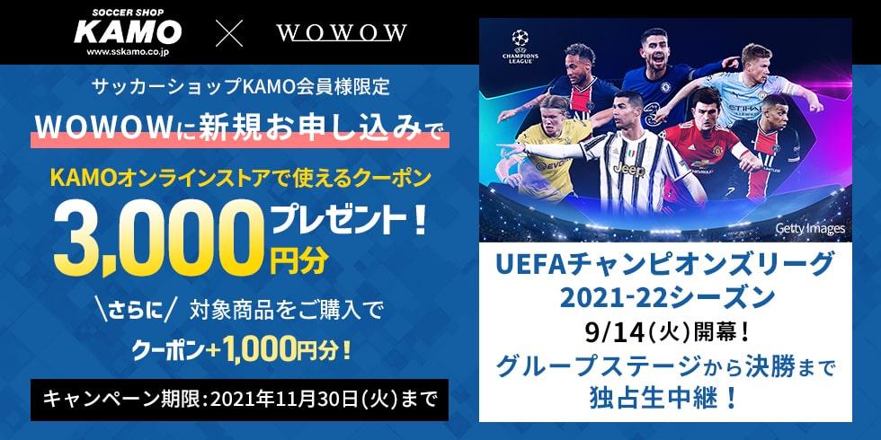 WOWOWチャンピオンズリーグ キャンペーン