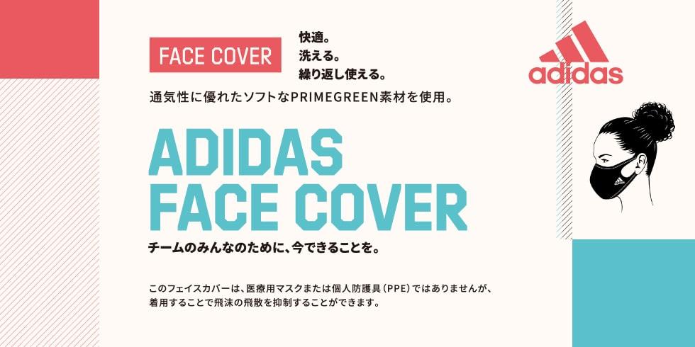 サッカーショップKAMO「adidas フェイスカバー」