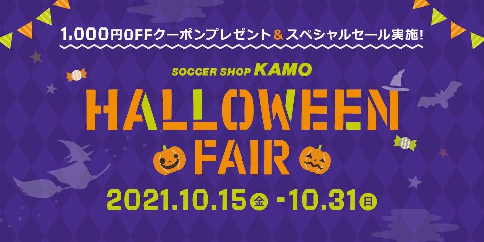 サッカーショップKAMO「ハロウィンフェア2021」