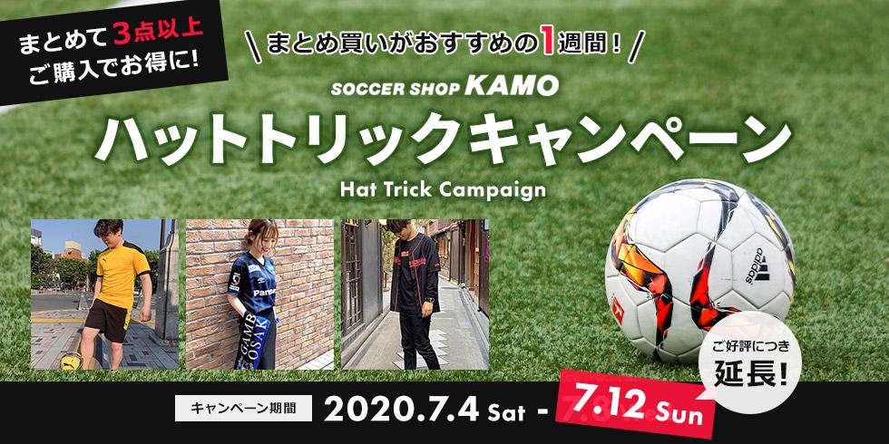 サッカーショップKAMO「ハットトリックキャンペーン」