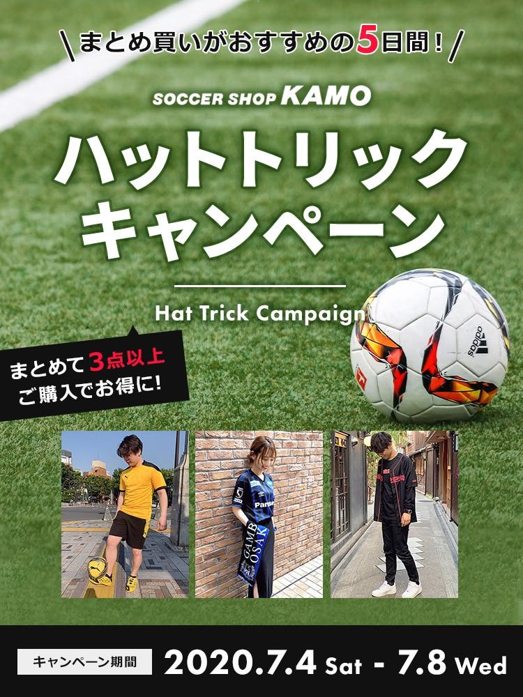 サッカーショップKAMO「ハットトリックキャンペーン