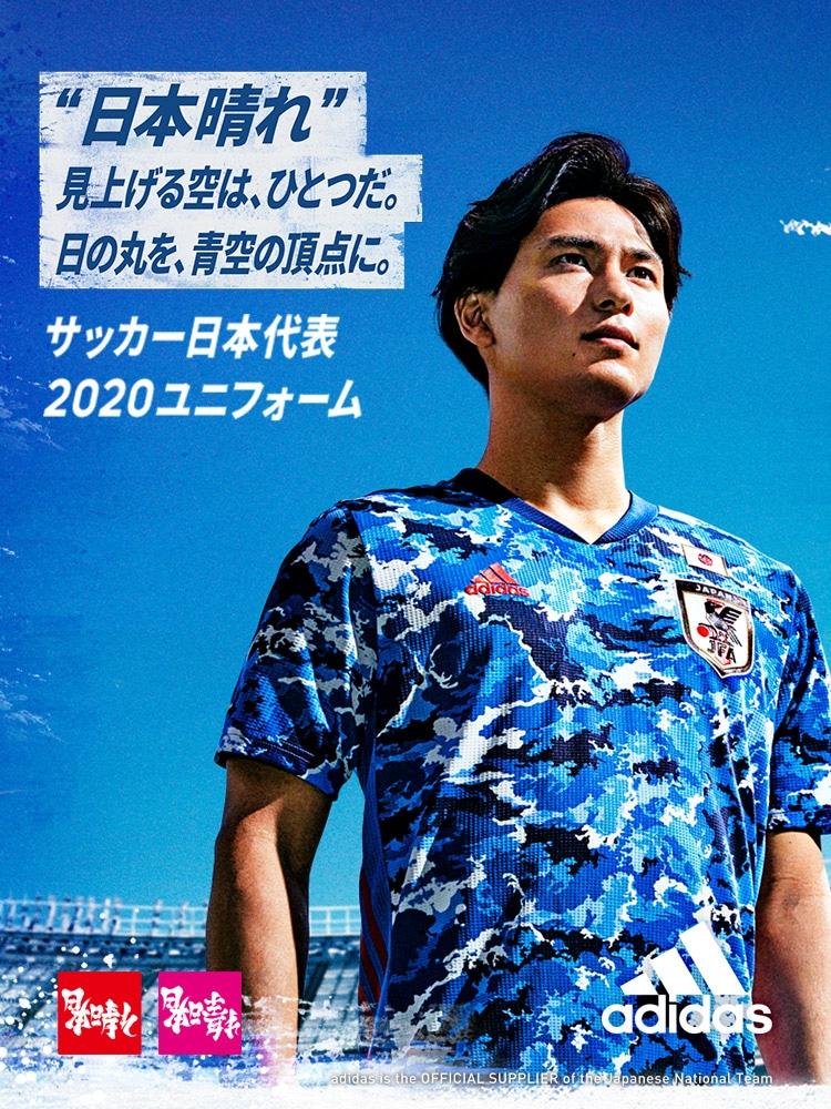 アディダス「サッカー日本代表2020ユニフォーム」