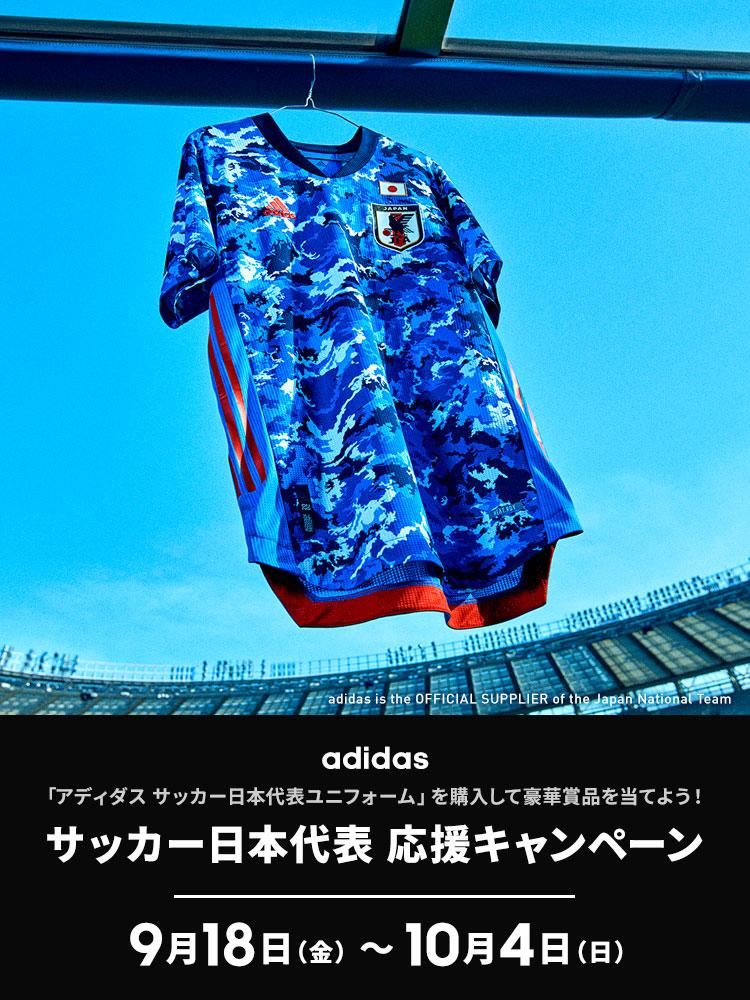 アディダス「サッカー日本代表 応援キャンペーン」