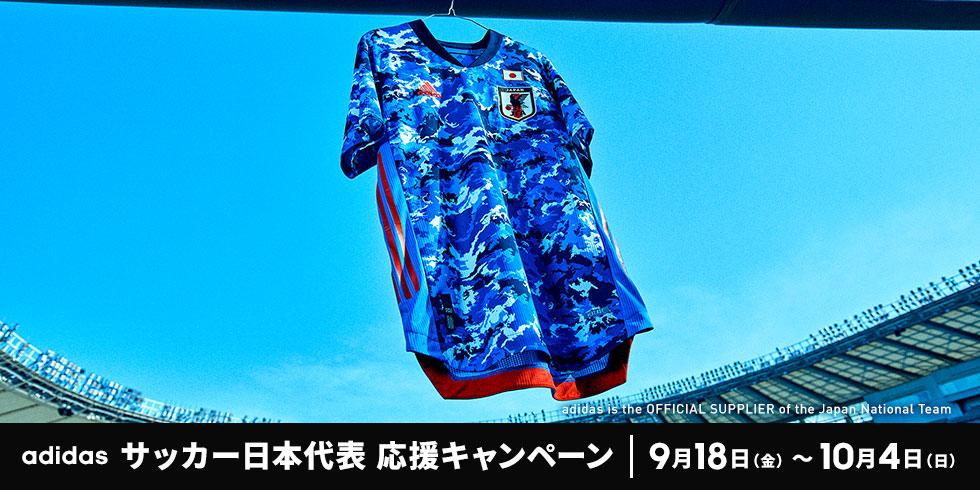 アディダス「サッカー日本代表 応援キャンペーン
