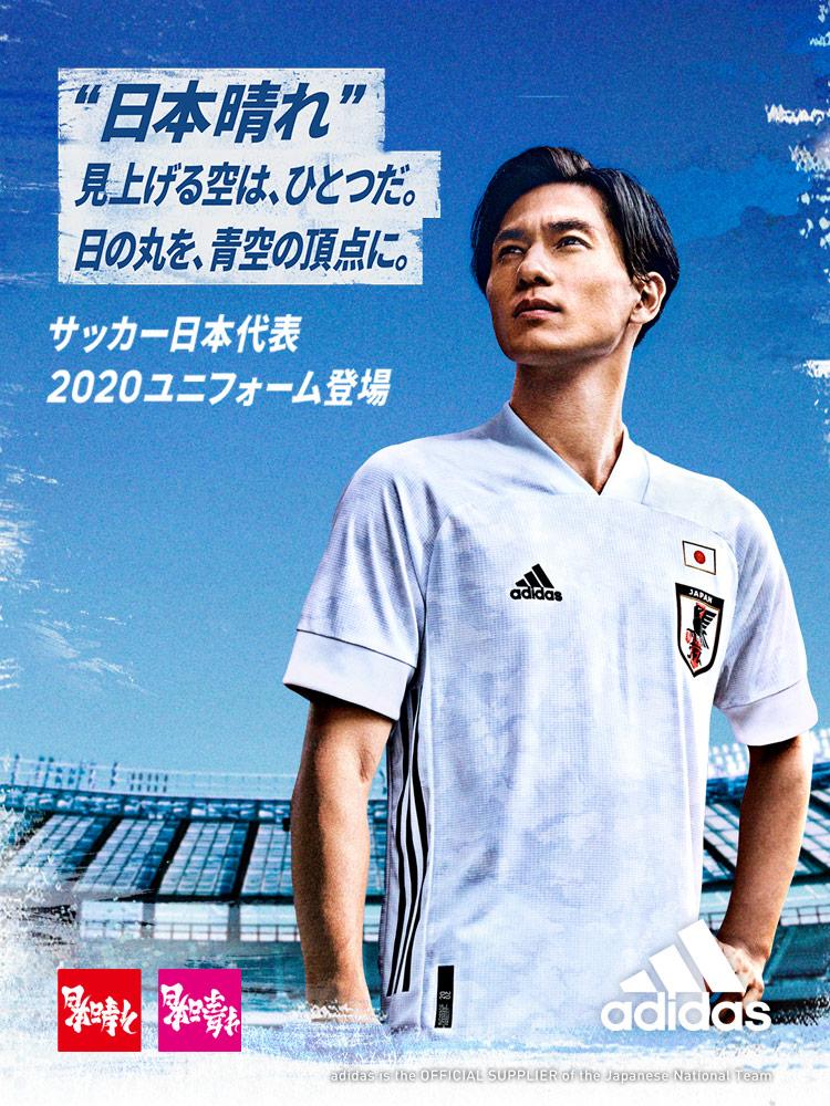 アディダス「サッカー日本代表ユニフォーム」