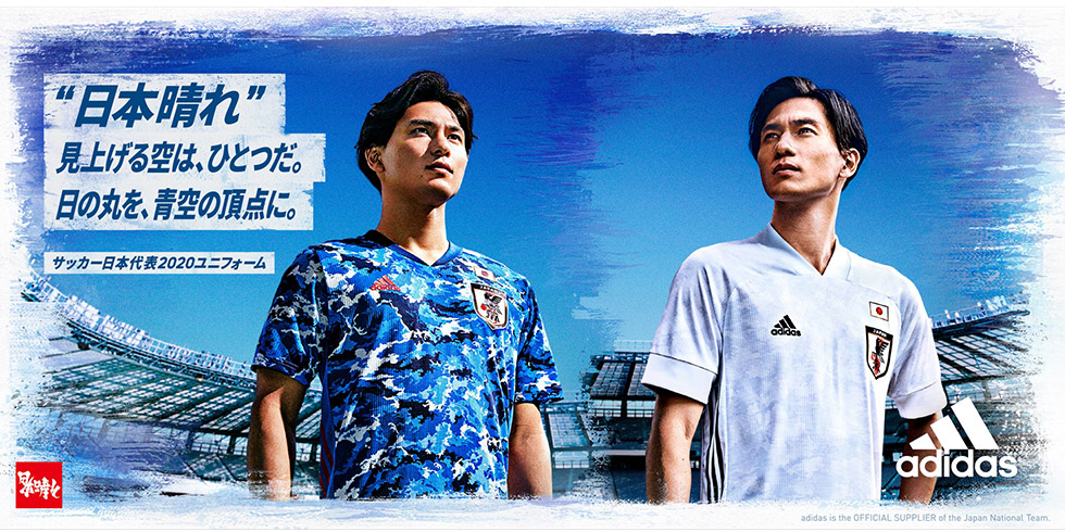 アディダス「サッカー日本代表アウェイ」