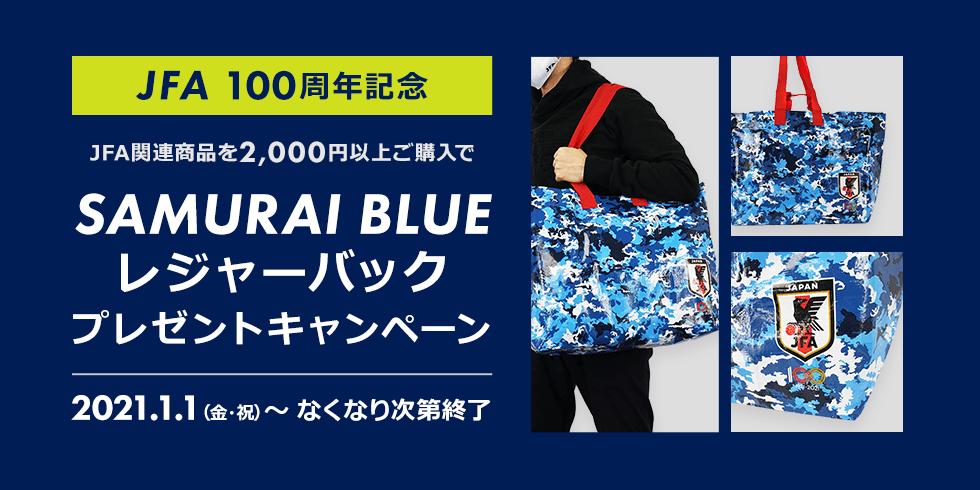 JFA「SAMURAI BLUE レジャーバッグプレゼントキャンペーン」