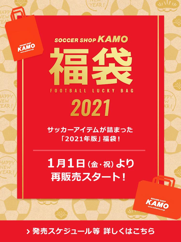 サッカーショップKAMO「福袋 2020-2021」