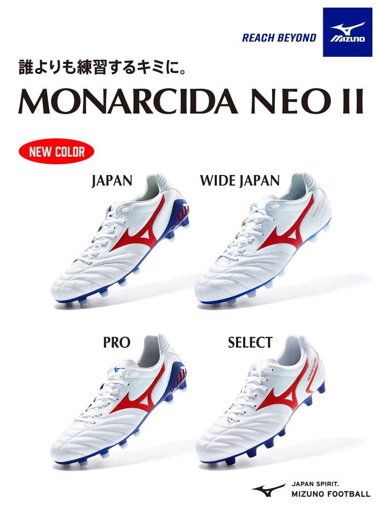 ミズノ「MONARCIDA NEO2」