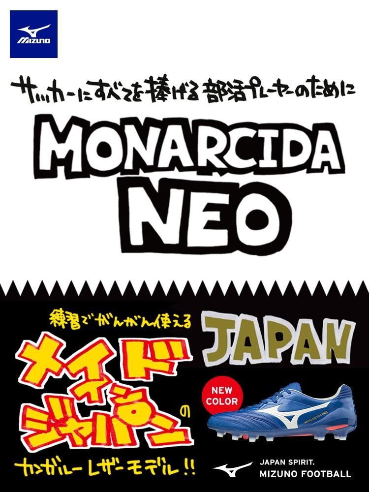 ミズノ「モナルシーダ」20AW