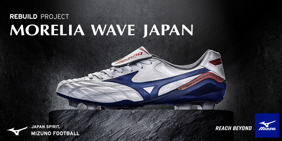 ミズノ「MORELIA WAVE JAPAN」