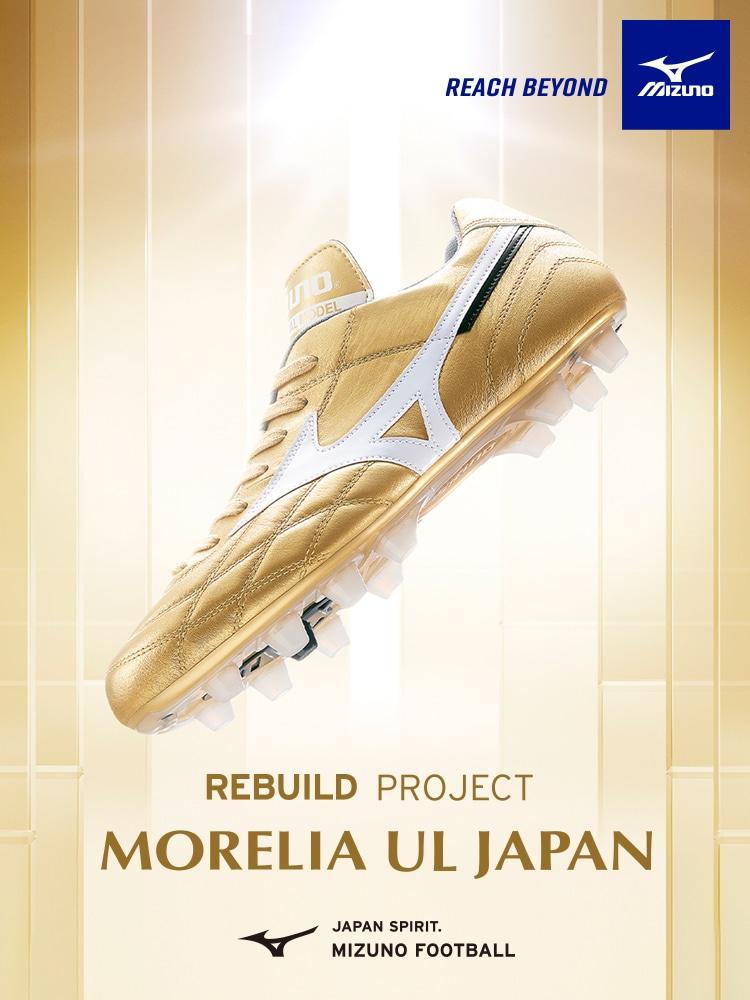 ミズノ REBUILD PROJECT「モレリア UL JAPAN」