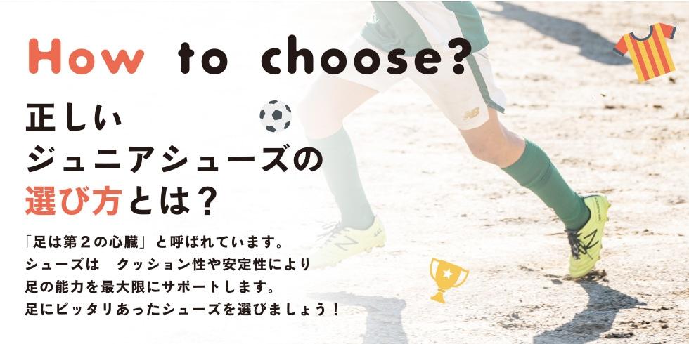 サッカーショップKAMO「NEWBALANCE ジュニア シューズの選び方」