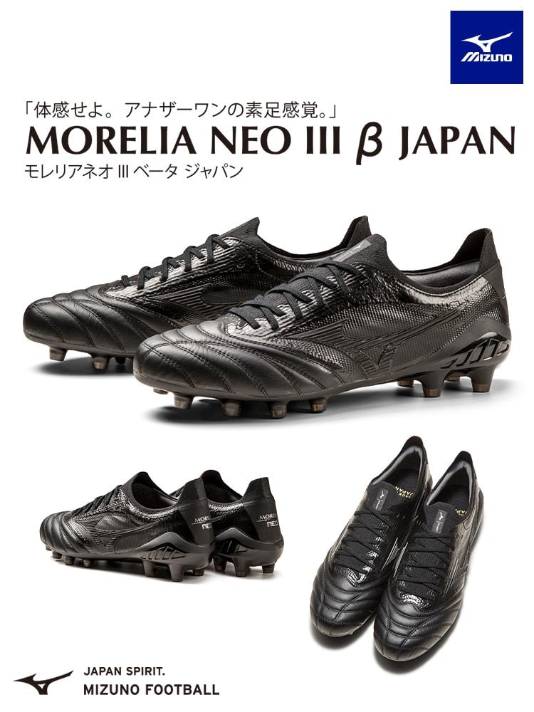 サッカーショップKAMO「MIZUNO MORELIA-NEO3BETA」