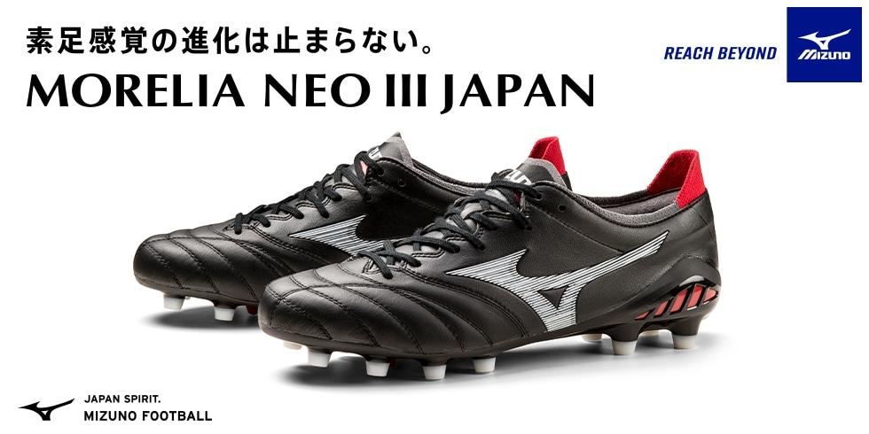 サッカーショップKAMO「ミズノ モレリア ネオ3 ジャパン」