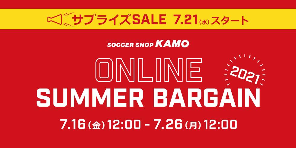 サッカーショップKAMO「オンラインサマーバーゲン2021」