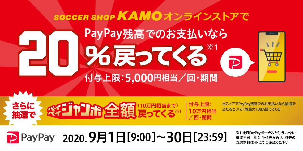PayPay残高でのお支払いで20%戻ってくる