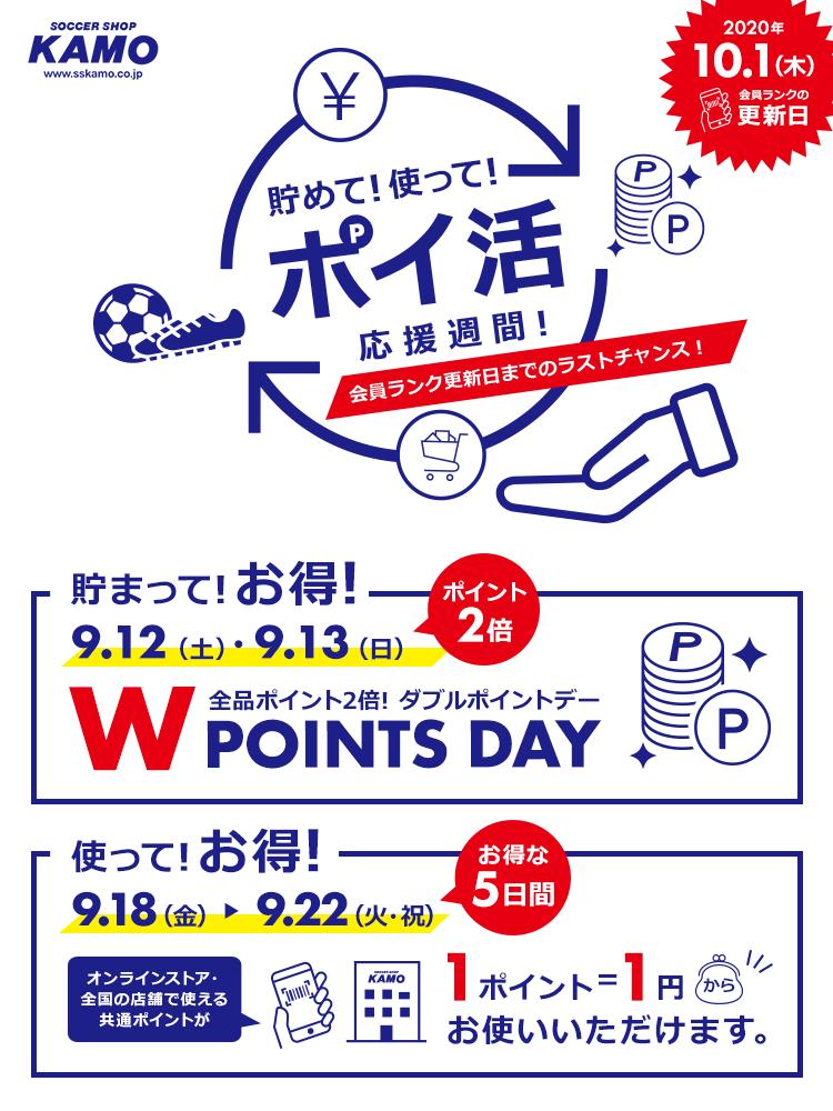 サッカーショップKAMO「ポイ活応援週間」