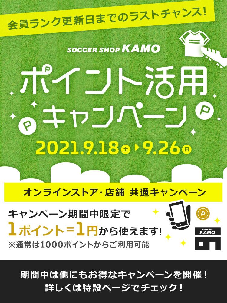 サッカーショップKAMO「ポイント活用キャンペーン」