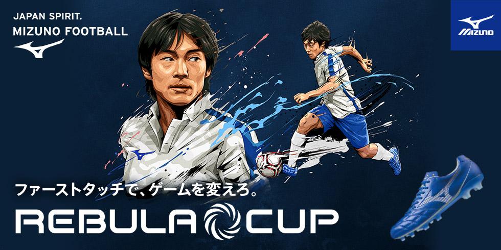 ミズノ「REBULA CUP」