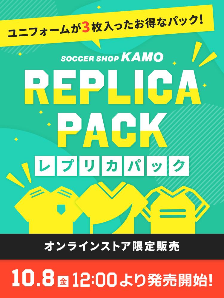 サッカーショップKAMO「レプリカパック」
