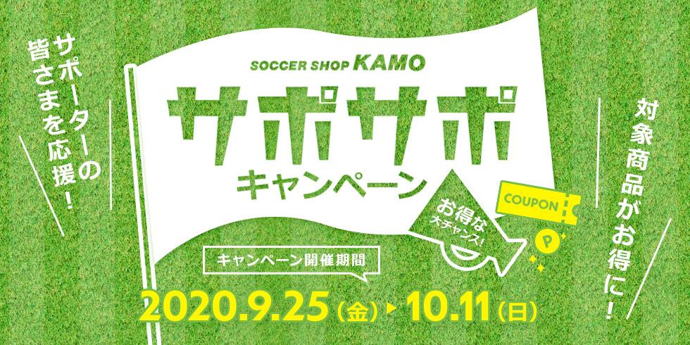 サッカーショップKAMO「サポサポキャンペーン」