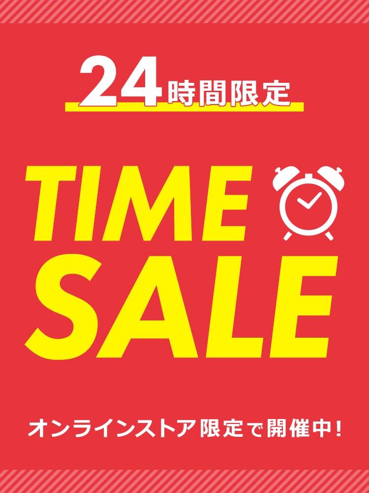 KAMO「24時間限定タイムセール」