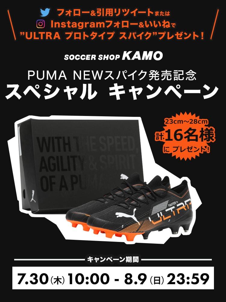 サッカーショップKAMO「PUMA NEWスパイク発売記念キャンペンーン」