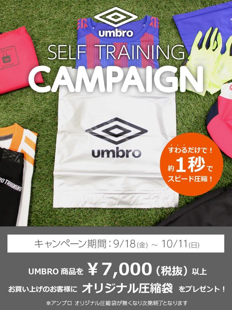 サッカーショップKAMOアンブロ『セルフ トレーニング キャンペーン』