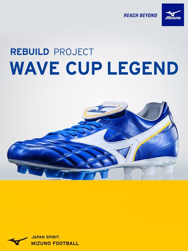 ミズノ「WAVE CUP」