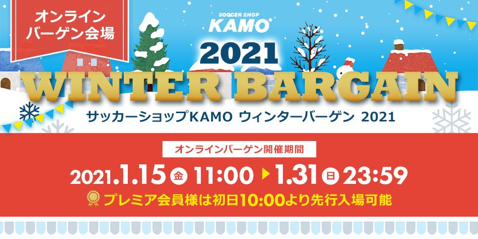 サッカーショップKAMO「2021ウィンターバーゲン オンライン会場」