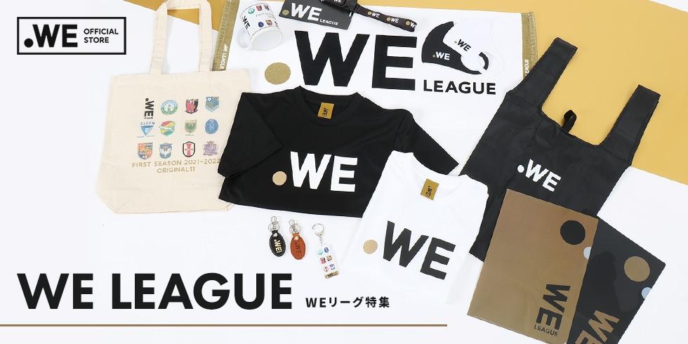 サッカーショップKAMO「WEリーグ特集」