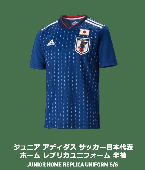 03aa3e471d4530 サッカー日本代表ユニフォーム|adidas(アディダス) | サッカーショップKAMO